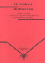 Раздорская Н.В. Японский язык: учебное пособие по общественно-политическому переводу для студентов II-III курсов.